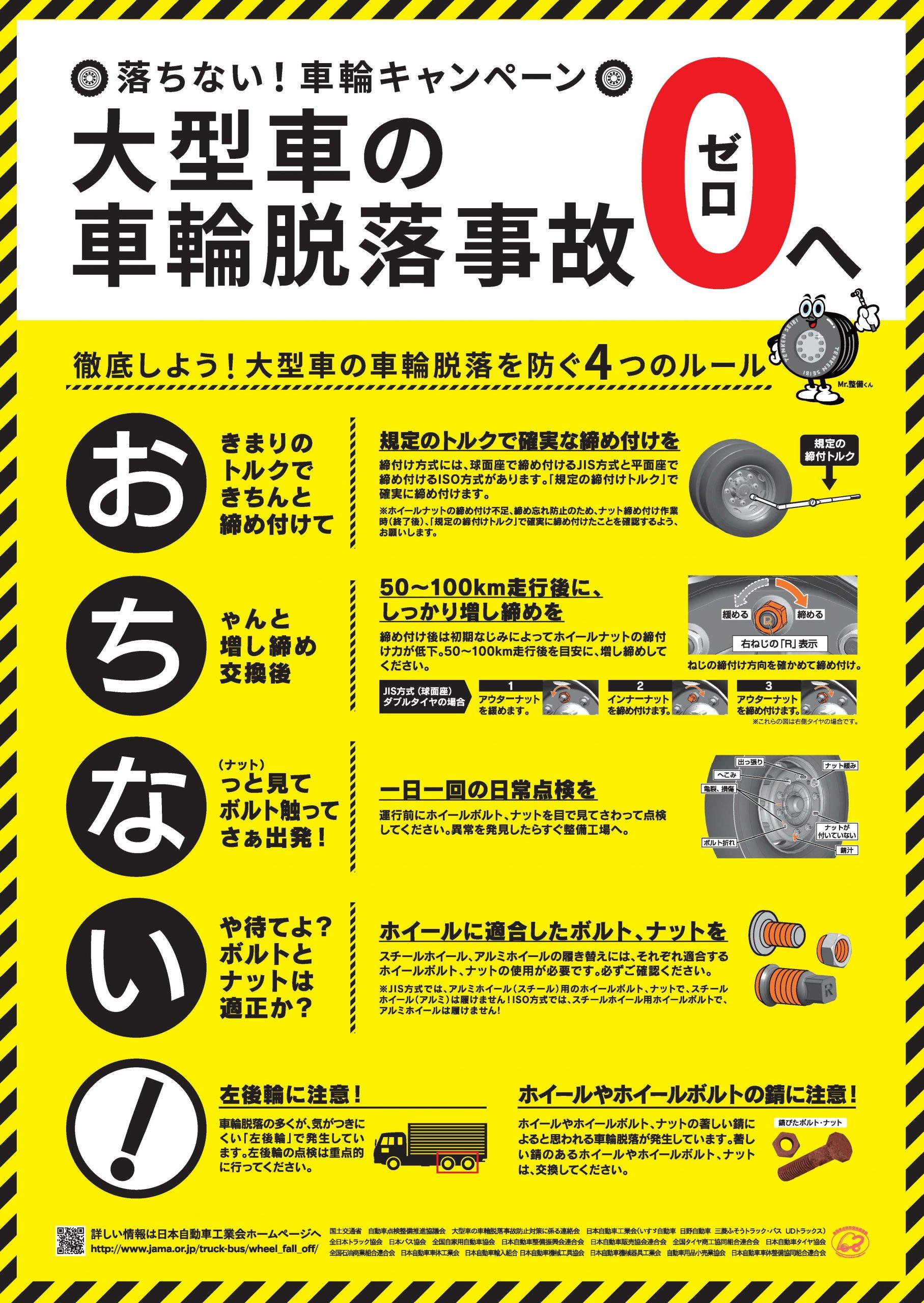 大型車車輪脱落事故防止対策リーフレット