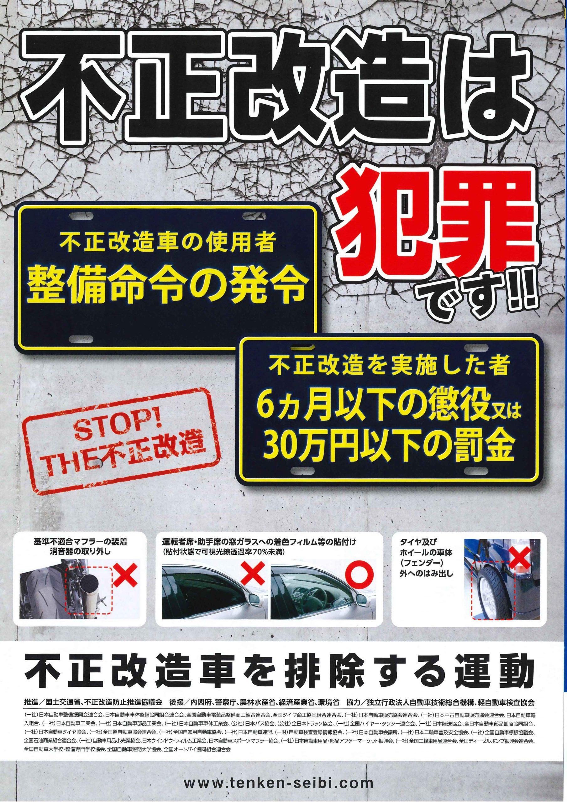 ①不正改造車リーフレット表面(令和2年度)_ページ_1