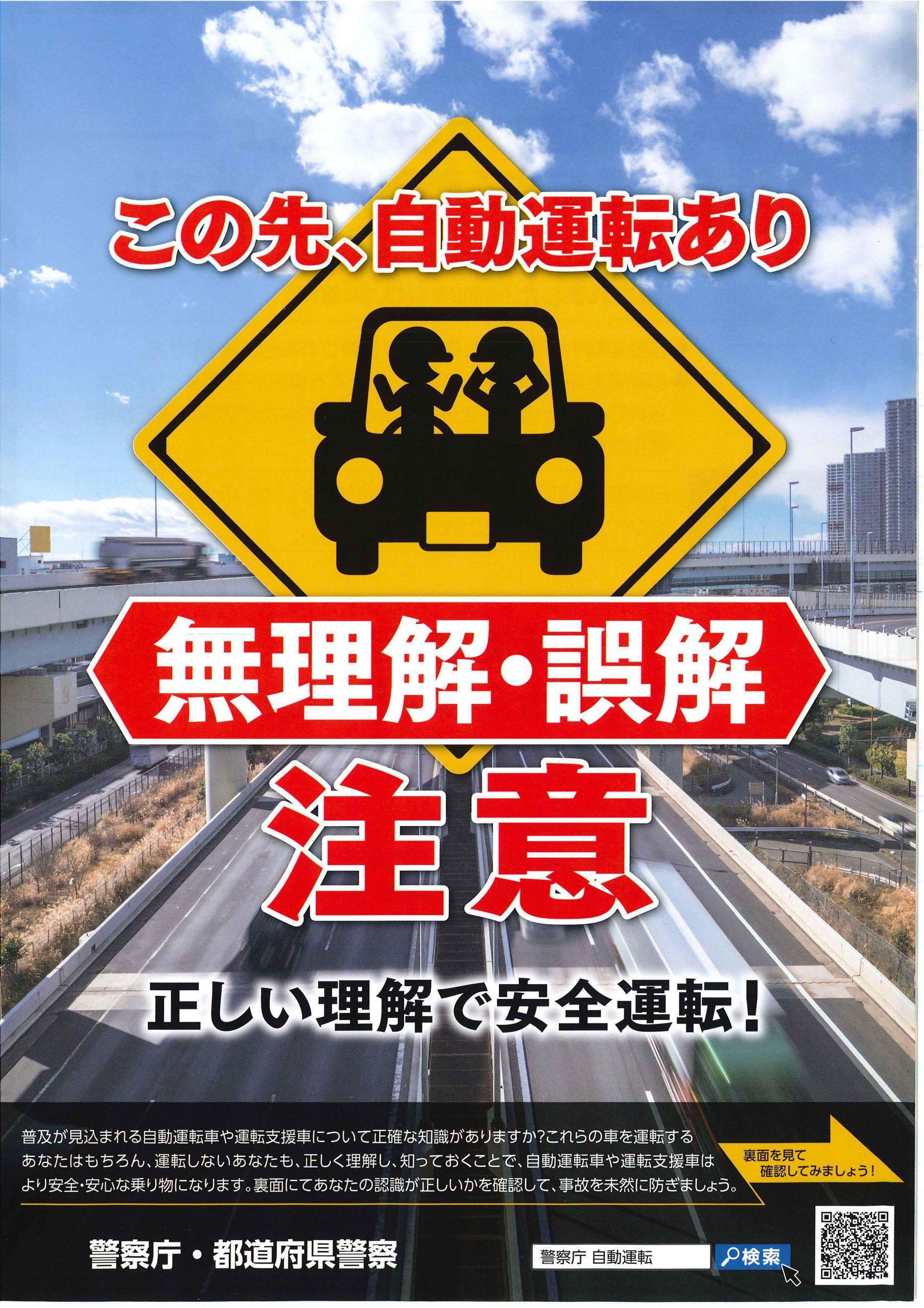 自動運転等に関する広報啓発リーフレット(警察庁)R2.4.9_ページ_1